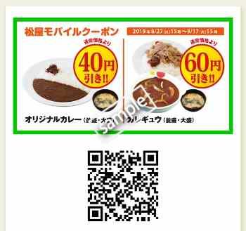 オリジナルカレー40円引きorカレギュウ60円引き