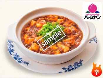 黒豆板醤のコク旨マーボ豆腐479円