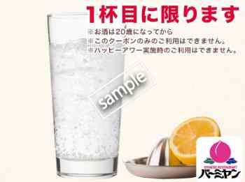 生絞りレモンサワー329円