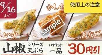 山椒シリーズ天ぷら 30円引き