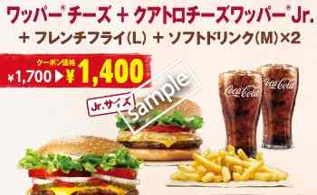 ワッパーチーズ+クアトロチーズワッパーJr+ポテトL+ドリンクM2個 1400円