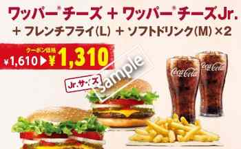 ワッパーチーズ+ワッパーチーズJr+ポテトL+ドリンクM2個 1310円