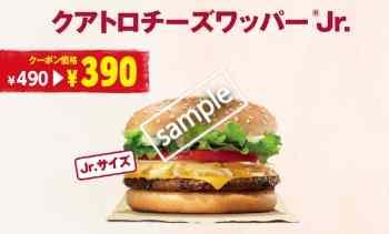 クアトロチーズワッパーJr単品 390円
