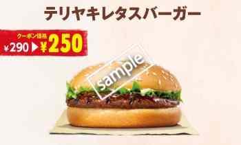 テリヤキレタスバーガー単品 250円