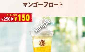 マンゴーフロート 150円