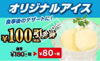 オリジナルアイス 100円引き(メルマガ)