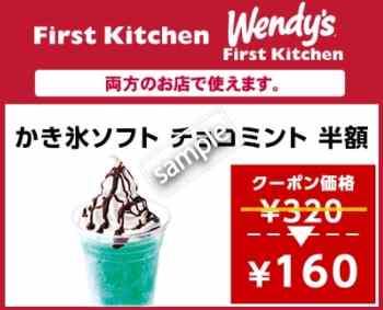 かき氷ソフト チョコミント 160円