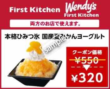 本格ひみつ氷 国産夏みかんヨーグルト 320円