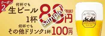 生ビール88円、その他ドリンク100円(LINE@)