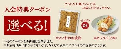 やよい軒の漬物 or エビフライ2本プレゼント(入会特典クーポン)