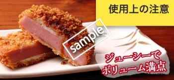 厚切りハムカツ 30円引き(公式アプリクーポン)