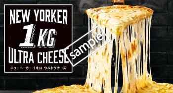 ニューヨーカー1キロ ウルトラチーズピザ 30%OFF
