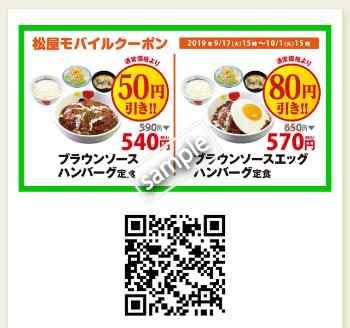 ①ブラウンソースハンバーグ定食50円引き&②ブラウンソースエッグハンバーグ定食80円引き
