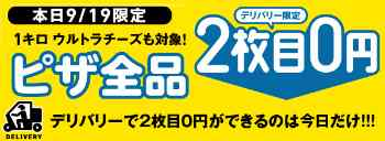 デリバリー限定!!今日だけ2枚目ピザ全品0円(メルマガクーポン)