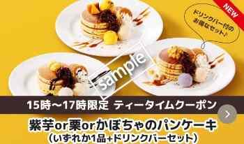 15時〜17時限定 紫芋orかぼちゃのパンケーキ+ドリンクバー 548円