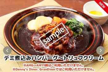 デミ煮込みハンバーグ〜トリュフクリーム 928円
