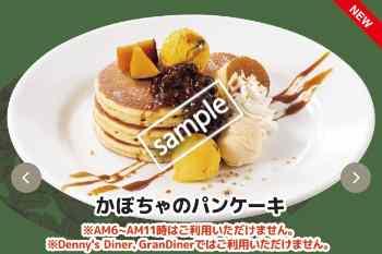 かぼちゃのパンケーキ 493円