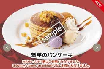 紫芋のパンケーキ 493円