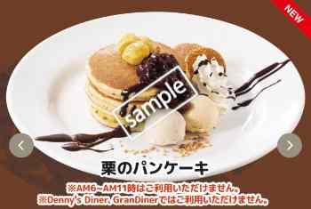 栗のパンケーキ 493円