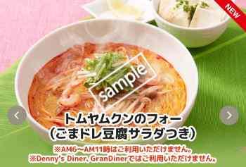トムヤムクンのフォー ごまドレ豆腐サラダつき 1067円