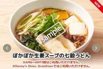 ぽかぽか生姜スープの七穀うどん 914円