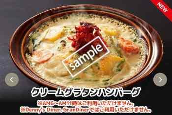 クリームグラタンハンバーグ 999円