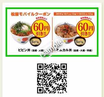 ビビン丼orキムカル丼 60円引き
