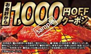 増税後の応援キャンペーン!!お会計から1000円OFF
