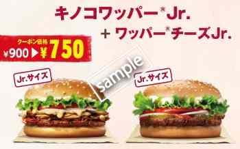 キノコワッパーJr+ワッパーチーズJr 750円