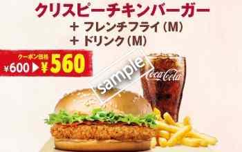 クリスピーチキンバーガー+フレンチフライM+ドリンクM 560円