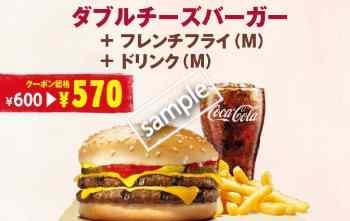 ダブルチーズバーガー+ポテトM+ドリンクM 570円