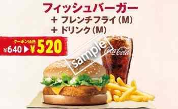 フィッシュバーガー+ポテトM+ドリンクM 520円