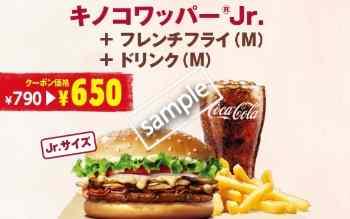 キノコワッパーJr+ポテトM+ドリンクM 650円