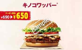 キノコワッパー単品 650円