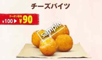 チーズバイツ単品 90円