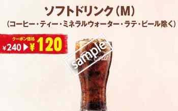 ソフトドリンク単品(M) 120円