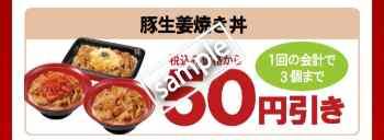 豚生姜焼き丼 50円引き