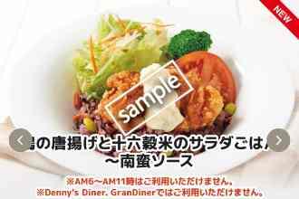 鶏の唐揚げと十六穀米のサラダごはん 812円