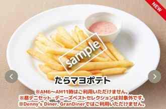 たらマヨポテト 354円