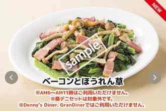 ベーコンとほうれん草 303円