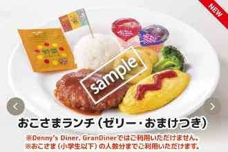 おこさまランチ 344円