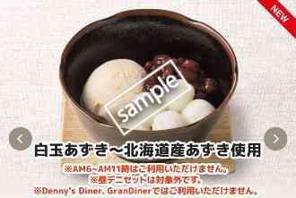 白玉あずき 248円