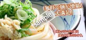 お好きなうどん一杯 麺増量 並→大 無料(公式アプリクーポン)