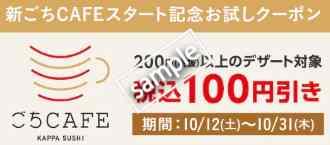 200円以上のデザート100円引き