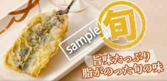 秋刀魚天 30円引き(公式アプリクーポン)