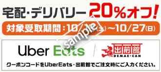 UberEatsまたは出前館での注文 20%OFF
