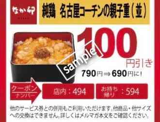 名古屋コーチンの親子重 100円引き