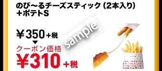 のび~るチーズスティック2本 ポテトS