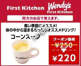 コーンスープ 220円