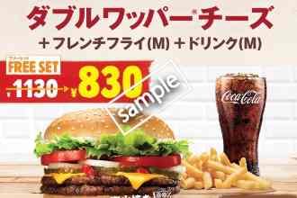 ダブルワッパーチーズ+ポテトM+ドリンクM 830円